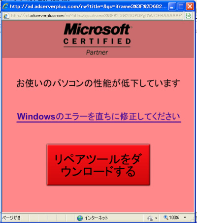 偽Microsoft