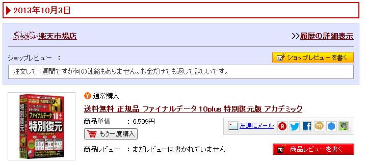 購入20131003