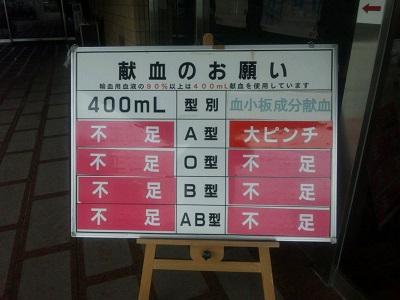 徳島赤十字血液センター20130424_2