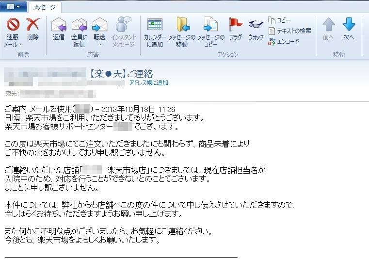 楽天返信メール