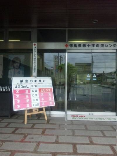 徳島赤十字血液センター20130424