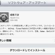 iPadをiOS7にアップデートしてみました